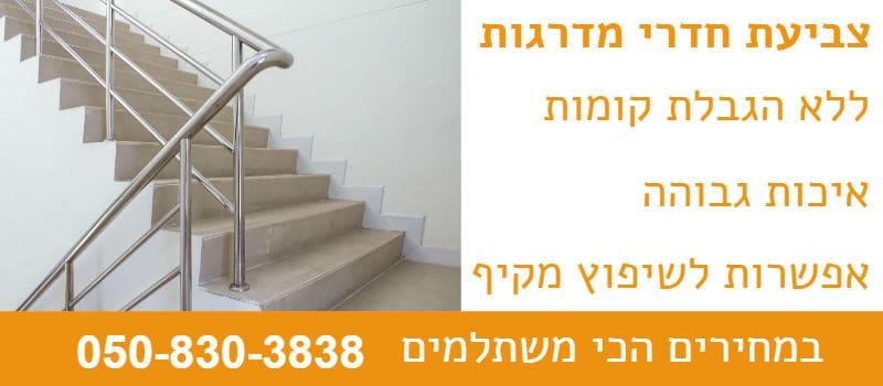 צביעת חדרי מדרגות במבצע